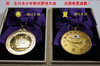メダル2個.jpg