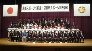 京都市スポーツ大賞_171222_0001.jpg