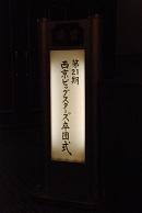 DSC_3490.JPG