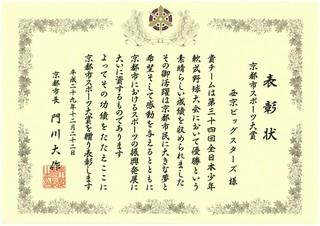 京都市スポーツ大賞_171222_0004.jpg